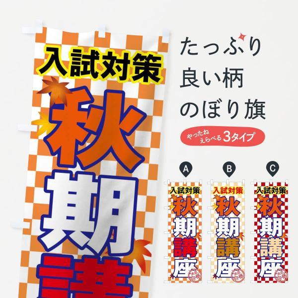 のぼり旗 秋期講座|goods-pro