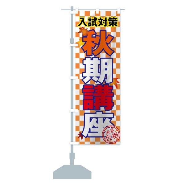 のぼり旗 秋期講座|goods-pro|13