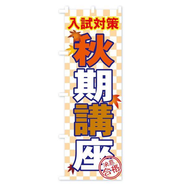 のぼり旗 秋期講座 goods-pro 03