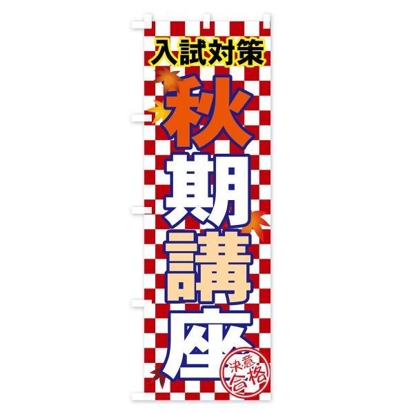 のぼり旗 秋期講座|goods-pro|04
