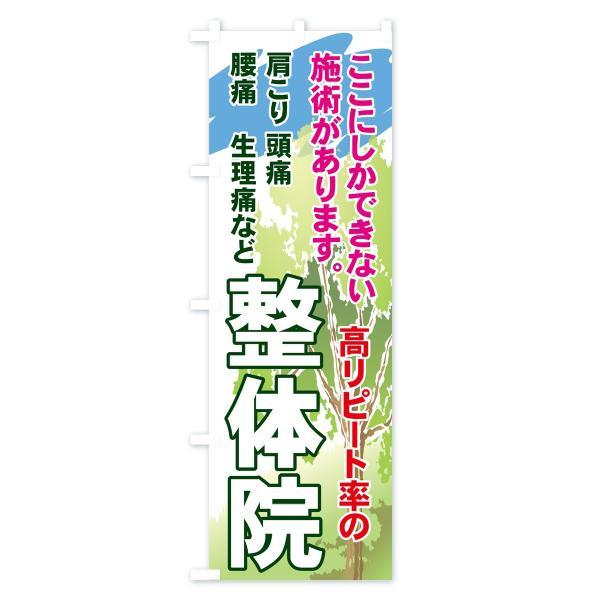 のぼり旗 整体院|goods-pro|02