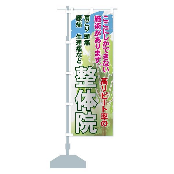のぼり旗 整体院|goods-pro|13