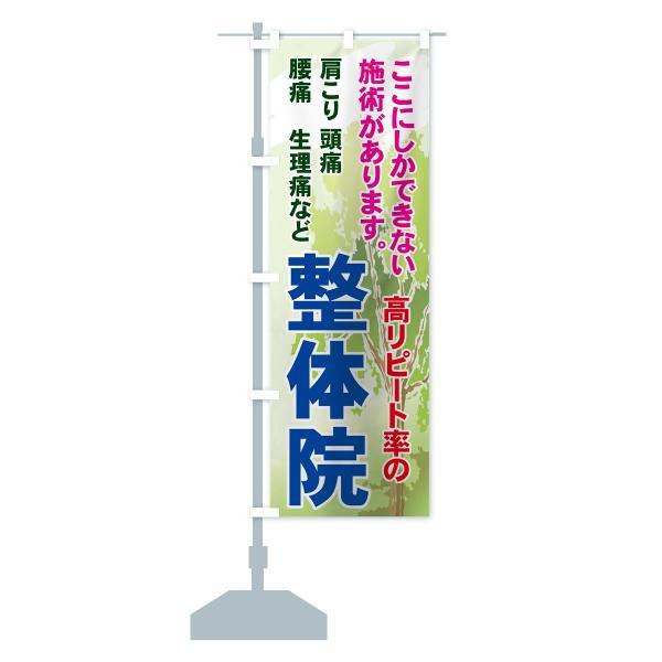 のぼり旗 高リピート率の整体院|goods-pro|14