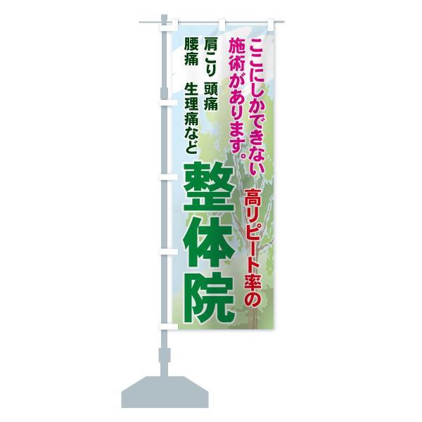 のぼり旗 高リピート率の整体院|goods-pro|15