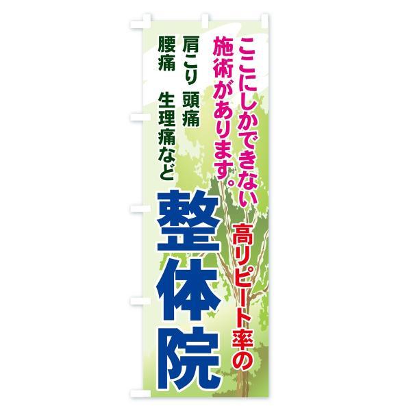 のぼり旗 整体院|goods-pro|03