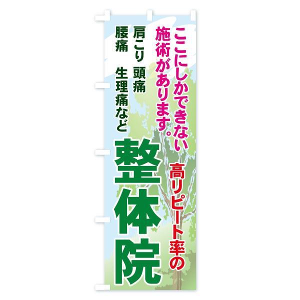 のぼり旗 整体院|goods-pro|04