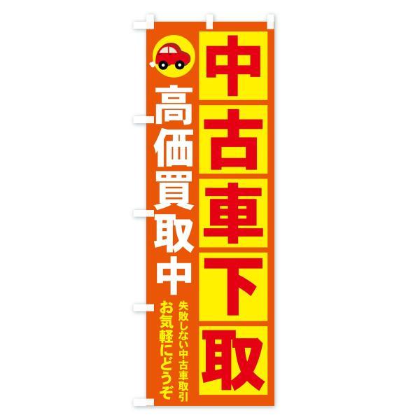のぼり旗 中古車下取|goods-pro|02
