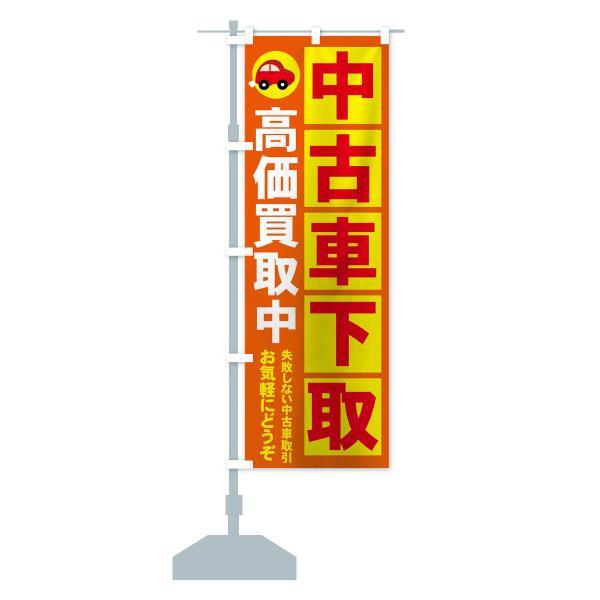 のぼり旗 中古車下取|goods-pro|13