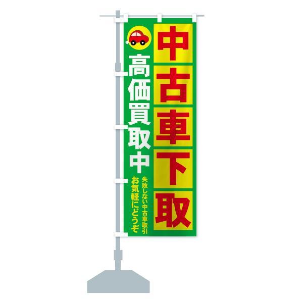のぼり旗 中古車下取|goods-pro|14