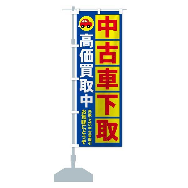 のぼり旗 中古車下取|goods-pro|15