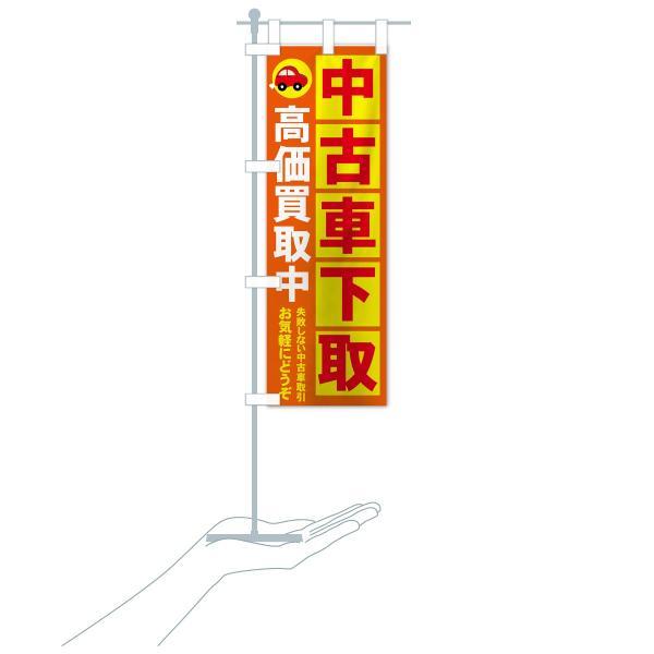 のぼり旗 中古車下取|goods-pro|16