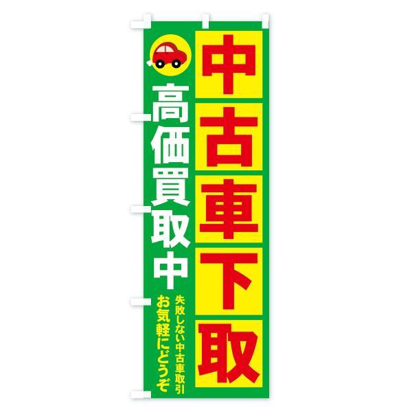 のぼり旗 中古車下取|goods-pro|03
