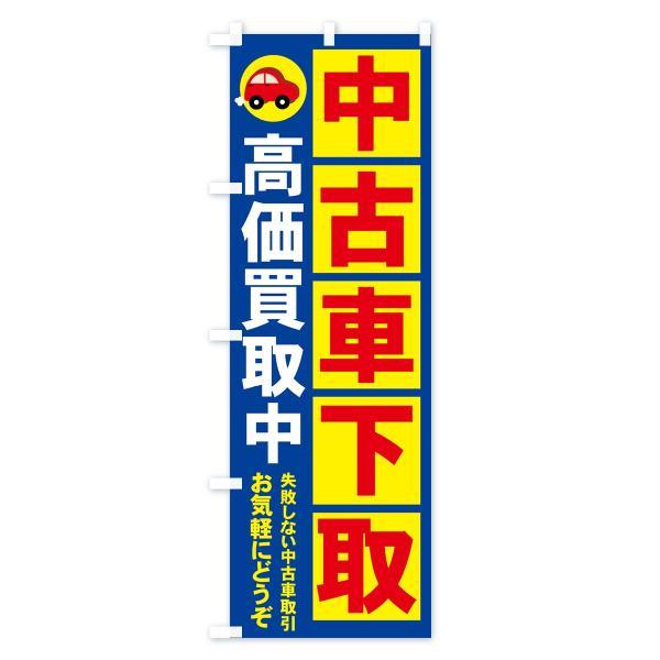 のぼり旗 中古車下取|goods-pro|04