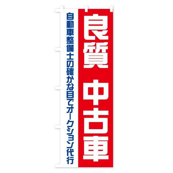 のぼり旗 良質中古車 goods-pro 02