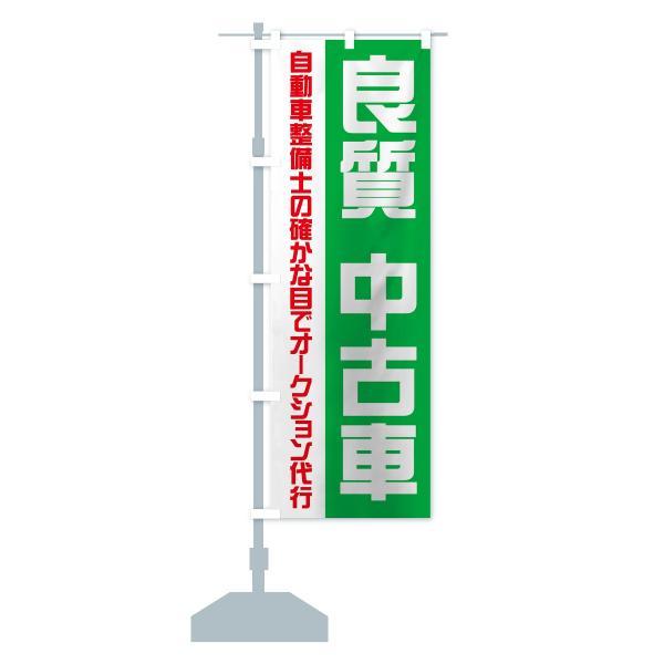 のぼり旗 良質中古車 goods-pro 14