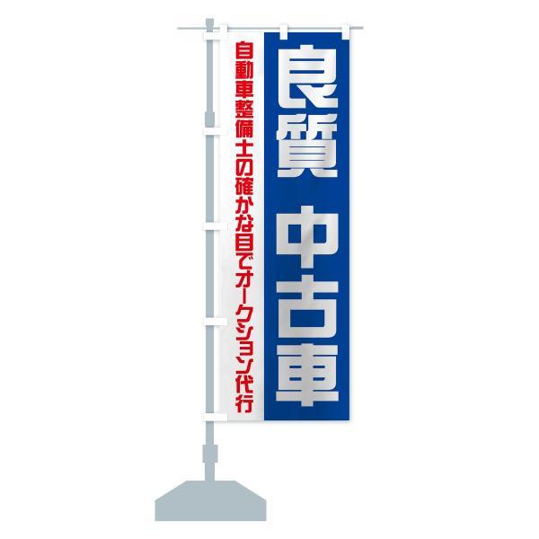 のぼり旗 良質中古車 goods-pro 15