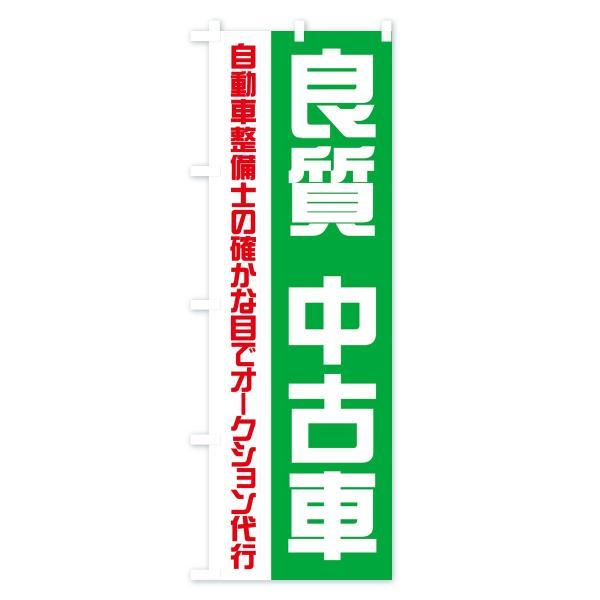 のぼり旗 良質中古車 goods-pro 03