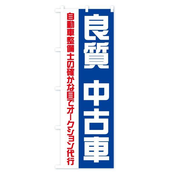 のぼり旗 良質中古車 goods-pro 04