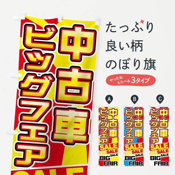 のぼり旗 中古車ビッグフェア goods-pro