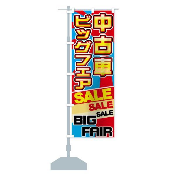 のぼり旗 中古車ビッグフェア goods-pro 14