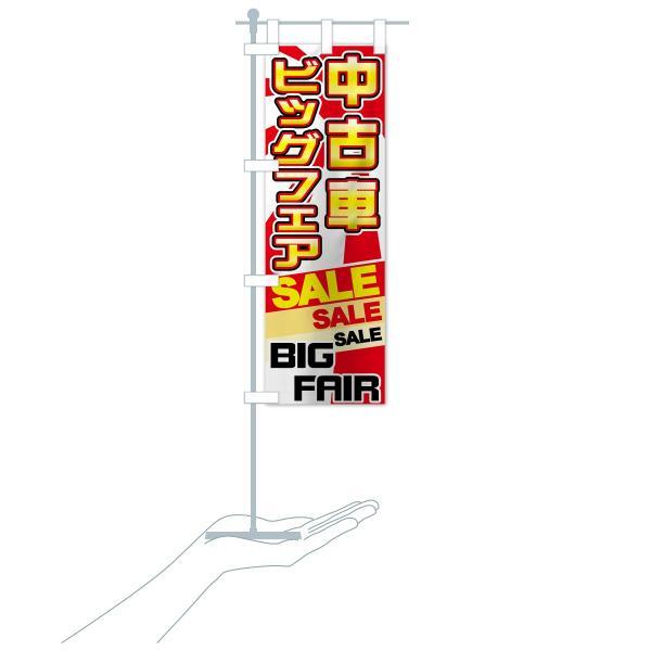 のぼり旗 中古車ビッグフェア goods-pro 20