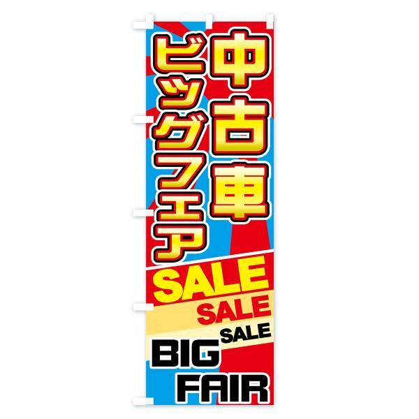 のぼり旗 中古車ビッグフェア goods-pro 03