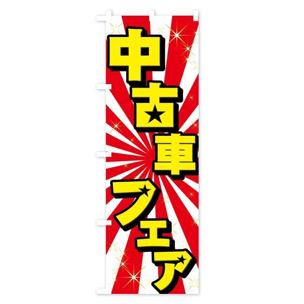 のぼり旗 中古車フェア goods-pro 02