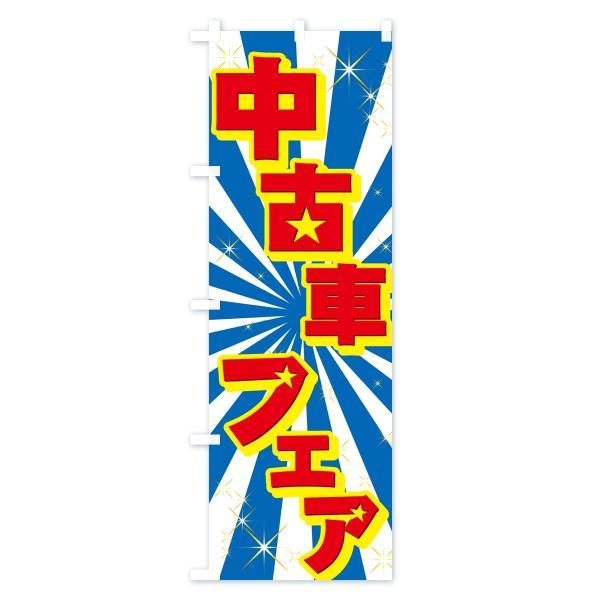 のぼり旗 中古車フェア goods-pro 03