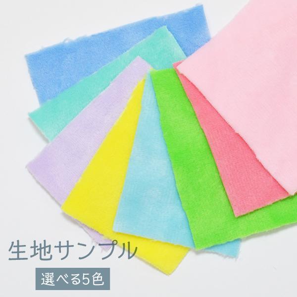生地サンプル ソフトボア・ナイレックス ぬいぐるみ用 お試しカット|goods-pro