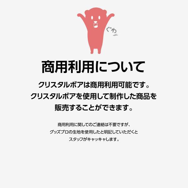 生地サンプル ソフトボア・ナイレックス ぬいぐるみ用 お試しカット|goods-pro|06