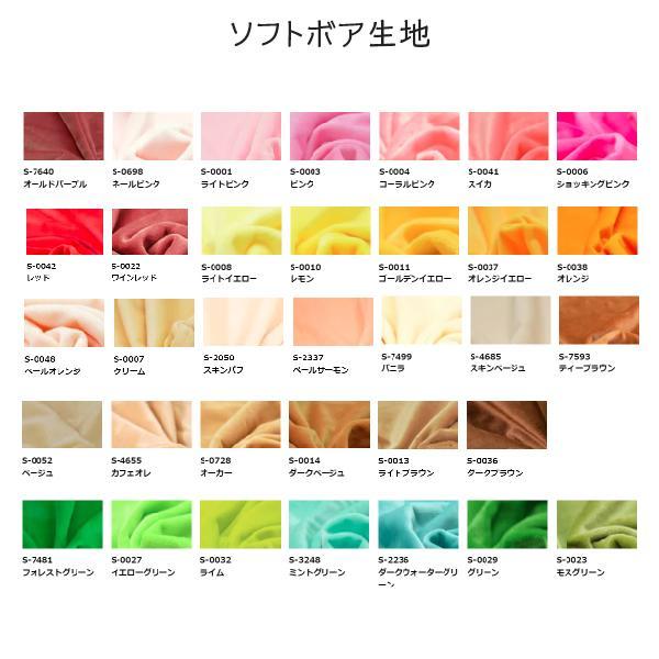 生地サンプル ソフトボア・ナイレックス ぬいぐるみ用 お試しカット goods-pro 10