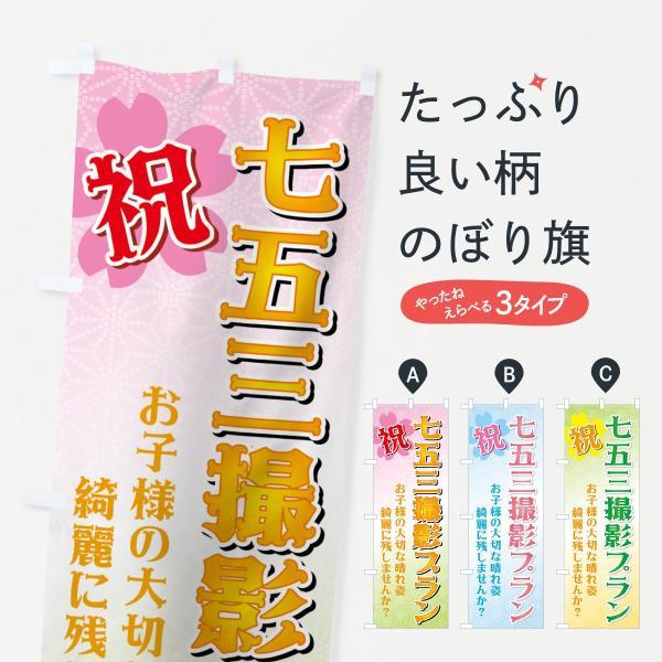 のぼり旗 七五三撮影プラン|goods-pro