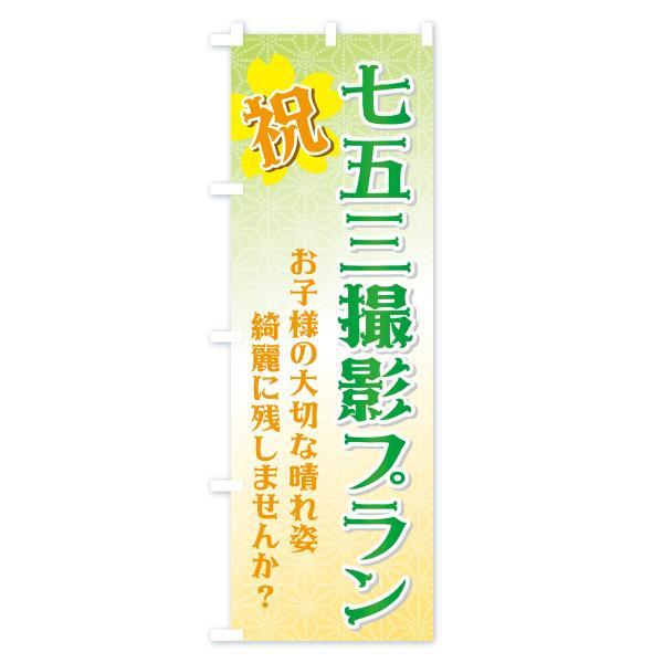 のぼり旗 七五三撮影プラン|goods-pro|04