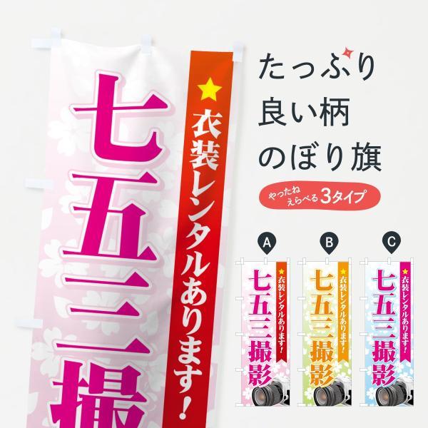 のぼり旗 七五三撮影|goods-pro