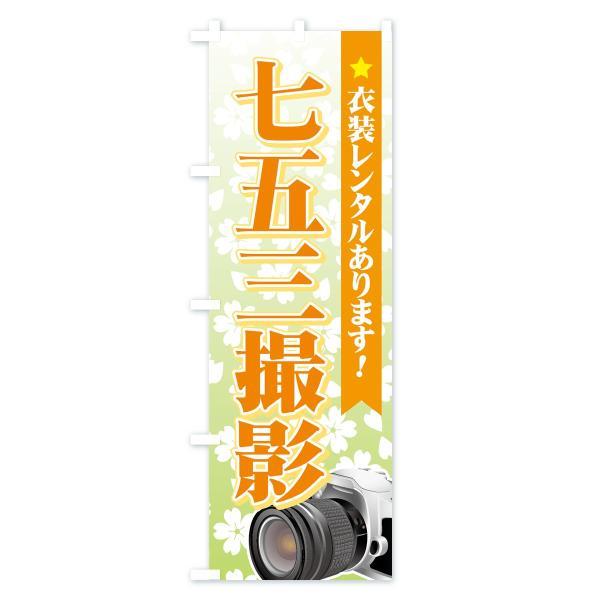 のぼり旗 七五三撮影|goods-pro|03