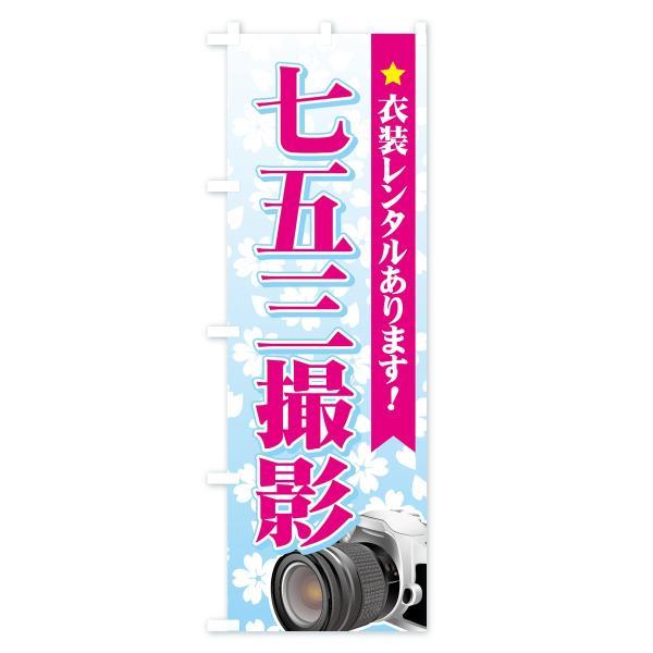 のぼり旗 七五三撮影|goods-pro|04