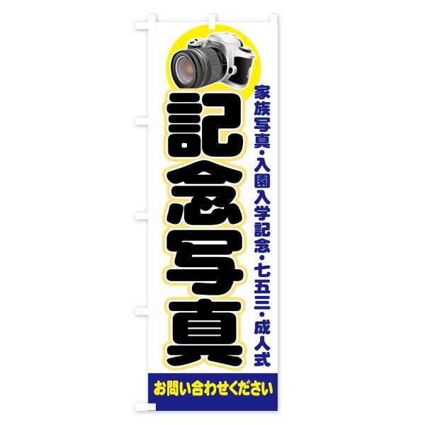 のぼり旗 記念写真|goods-pro|02