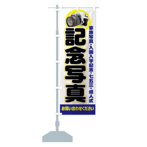 のぼり旗 記念写真|goods-pro|13