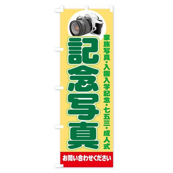 のぼり旗 記念写真|goods-pro|03