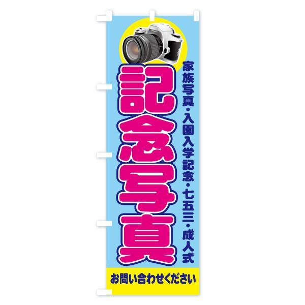 のぼり旗 記念写真|goods-pro|04