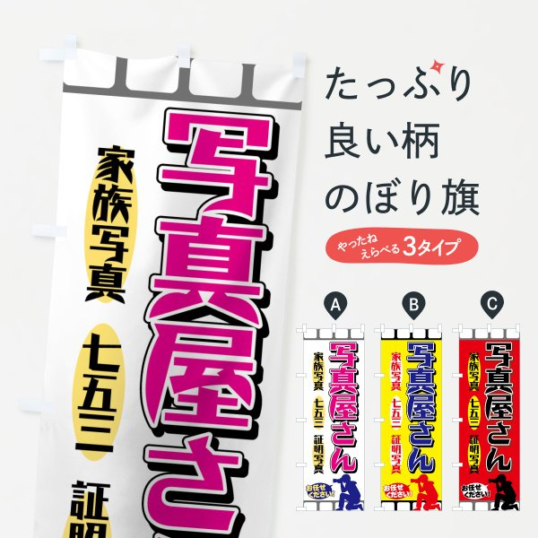 のぼり旗 写真屋さん|goods-pro