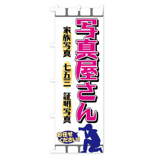 のぼり旗 写真屋さん|goods-pro|02