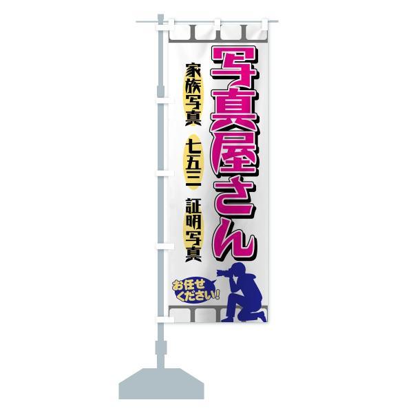 のぼり旗 写真屋さん|goods-pro|13