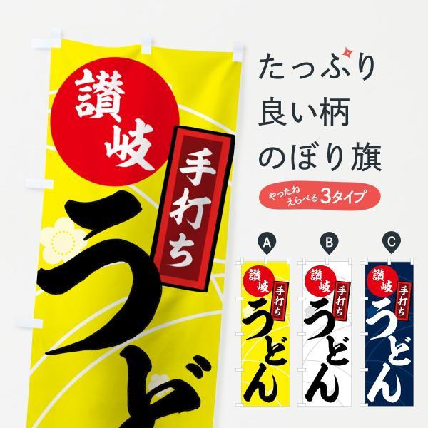 のぼり旗 讃岐うどん|goods-pro