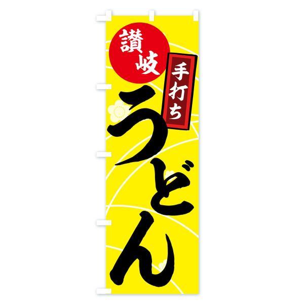 のぼり旗 讃岐うどん|goods-pro|02