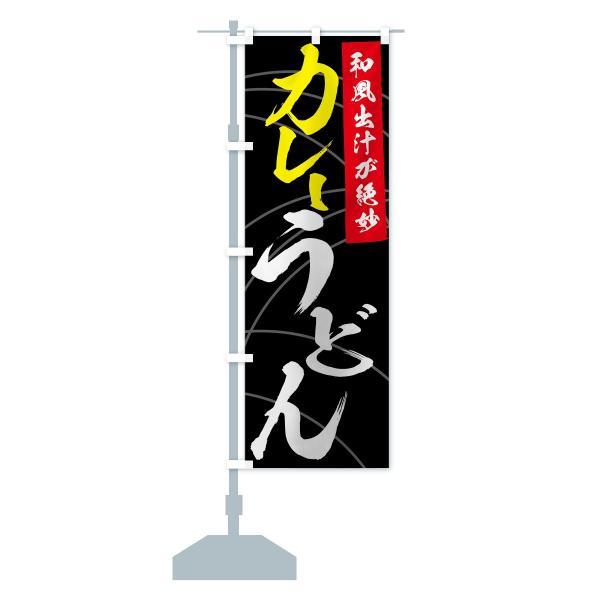 のぼり旗 カレーうどん|goods-pro|13