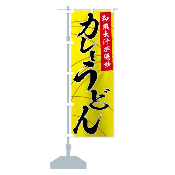 のぼり旗 カレーうどん|goods-pro|14