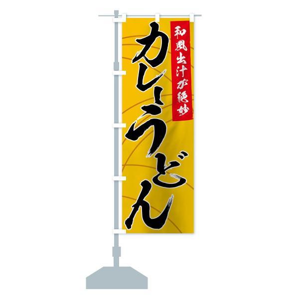 のぼり旗 カレーうどん|goods-pro|15