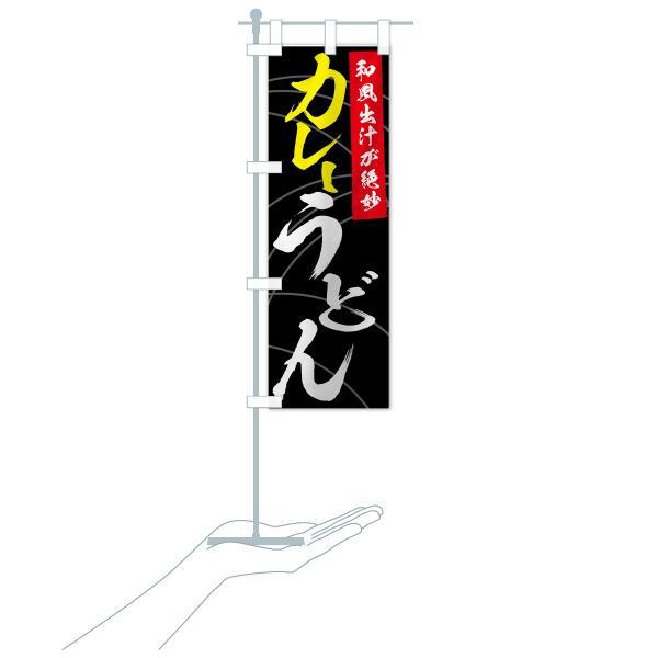 のぼり旗 カレーうどん|goods-pro|16