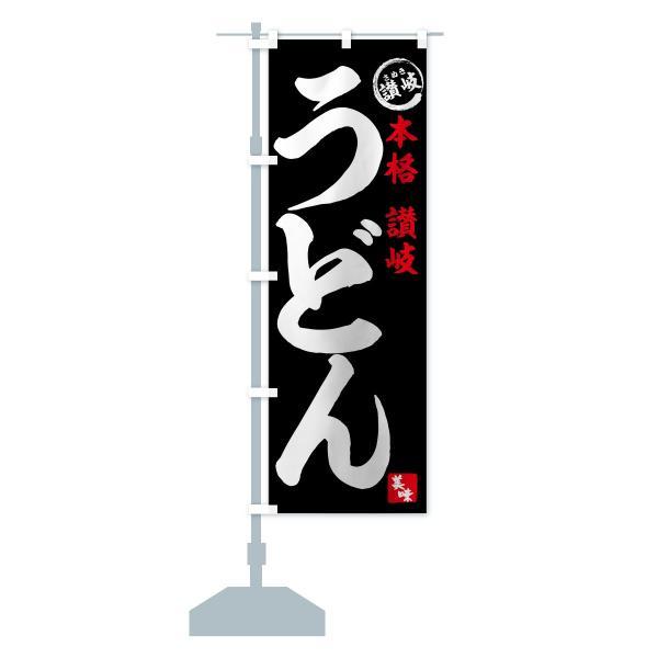 のぼり旗 讃岐うどん goods-pro 14